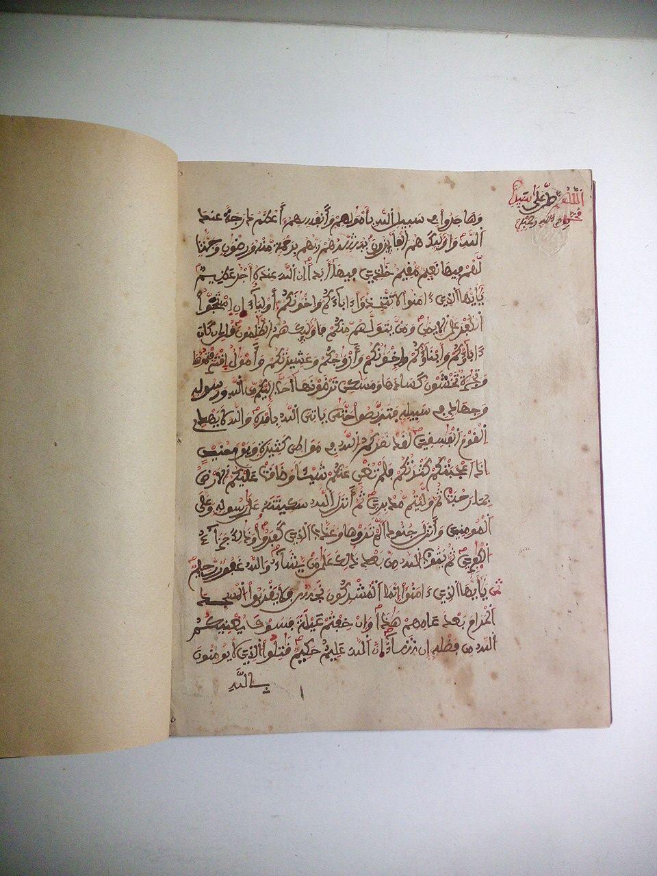 Corán - Alcoran- Quran - Koran manuscrito en caligrafía del árabe marroquí (o de la parte occidental del mundo musulmán)